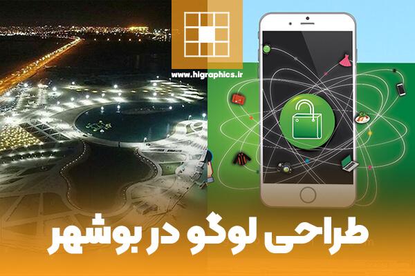 طراحی لوگو در بوشهر