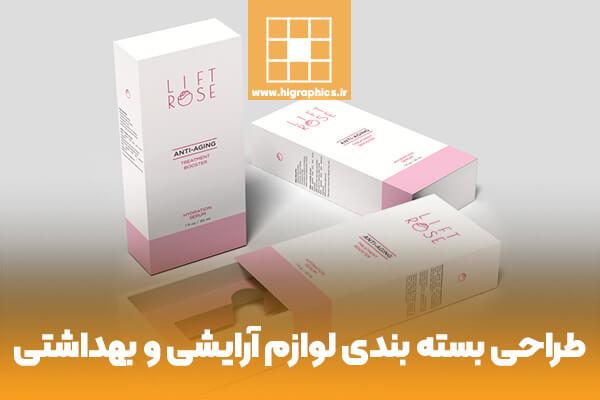طراحی بسته بندی لوازم آرایشی و بهداشتی