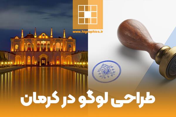 طراحی لوگو در کرمان