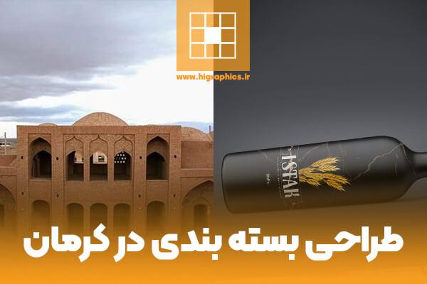 طراحی بسته بندی در کرمان
