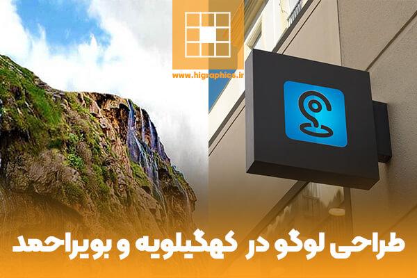 طراحی لوگو در کهگیلویه و بویراحمد