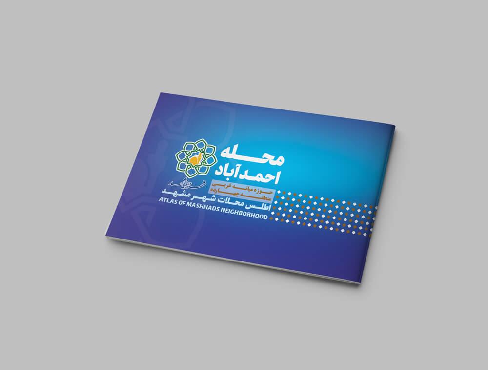 Mashhad Municipality catalog design-2