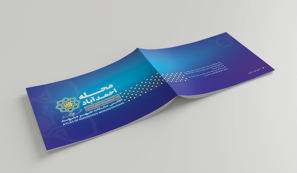 Mashhad Municipality catalog design-6