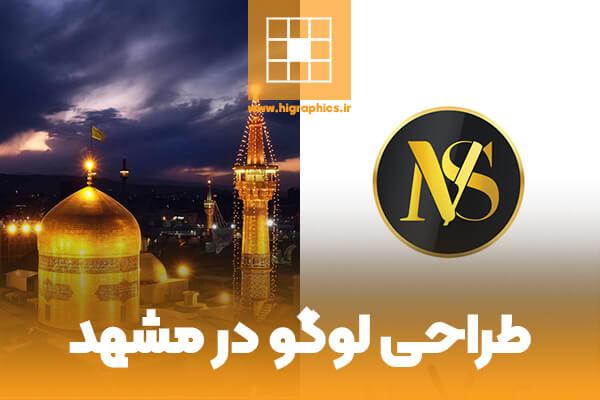 طراحی لوگو در مشهد