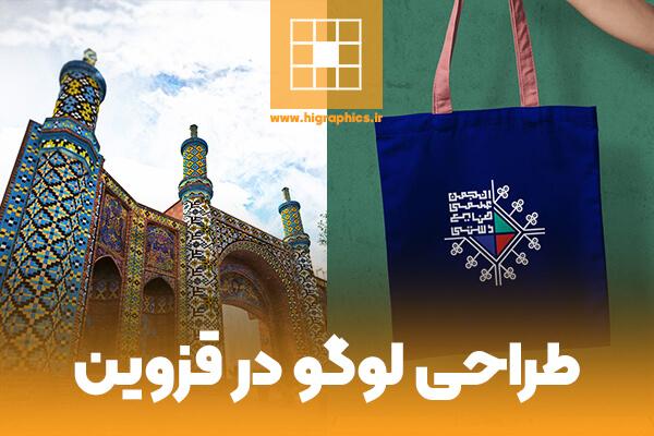طراحی لوگو در قزوین
