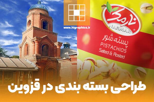 طراحی بسته بندی در قزوین