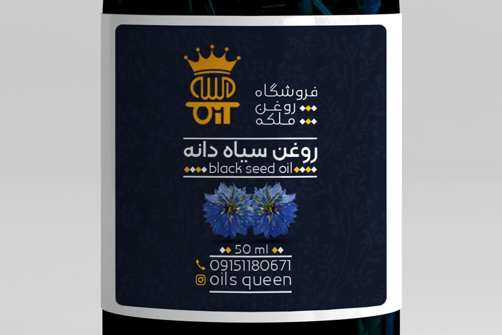 Queen black seed oil label design-6