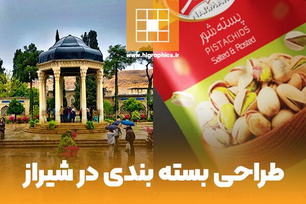 طراحی بسته بندی در شیراز