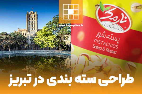 طراحی بسته بندی در تبریز
