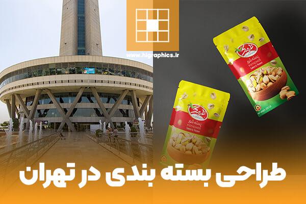 طراحی بسته بندی در تهران
