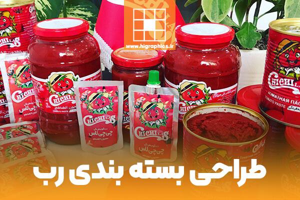 طراحی بسته بندی رب گوجه فرنگی