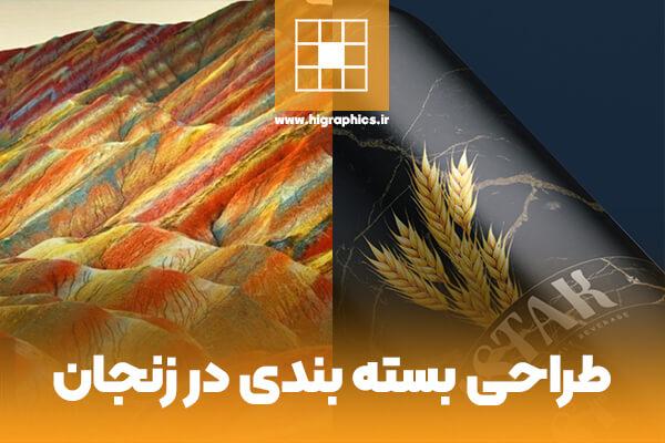 طراحی بسته بندی در زنجان