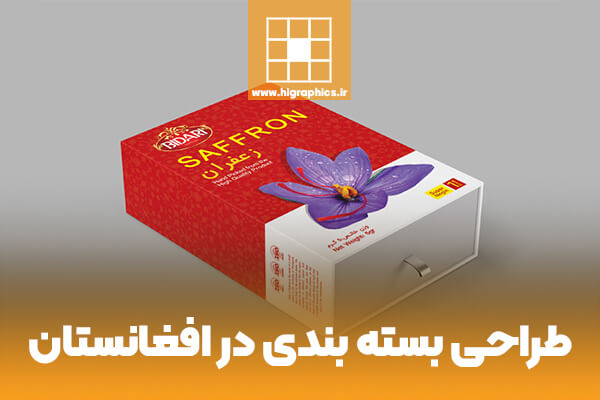 طراحی بسته بندی در افغانستان